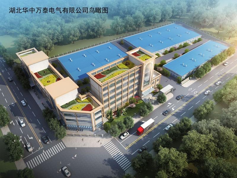 湖北华中万泰电气有限公司